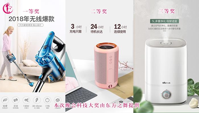 科技产品大奖.png
