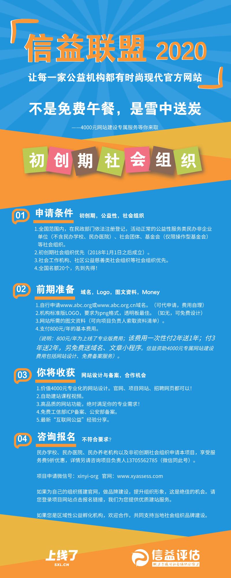 信益联盟2020_长图海报_2020-03-28-0.png