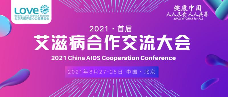 艾滋病合作交流大会.png