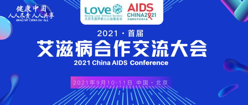 艾滋病合作交流大会-3.png