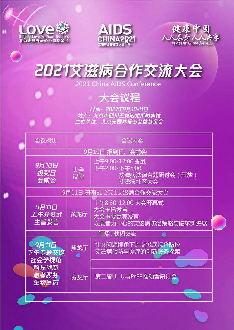 大会议程2021911-01-01.png