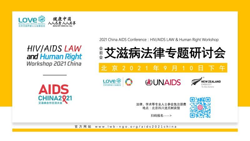 2021艾滋病法律专题研讨会910.jpg