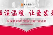 慈善募捐丨米族金融爱芽公益计划丨新华公益