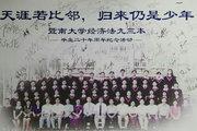 杜宝庆教育发展基金