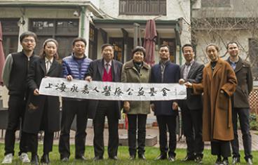 上海宋庆龄基金会上海永嘉人医疗专项基金
