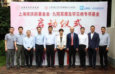上海宋庆龄基金会九院耳聋及罕见病专项基金
