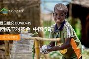 世卫团结基金·中国行动