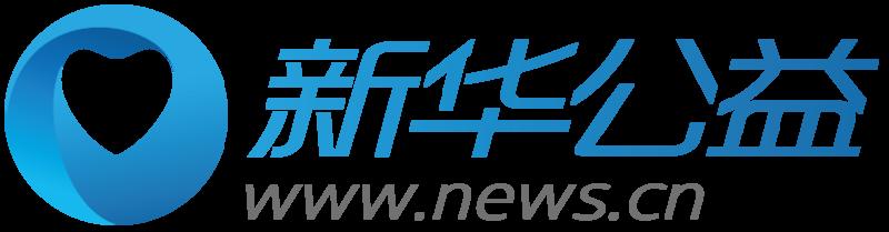 新华公益在线募捐服务平台