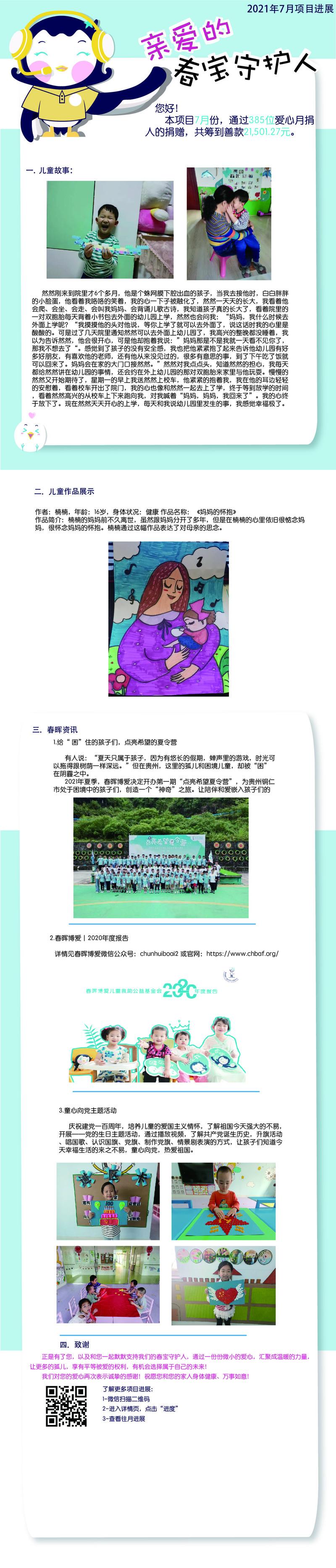 月报 7月-01.jpg
