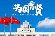 山东大学新百廿基金